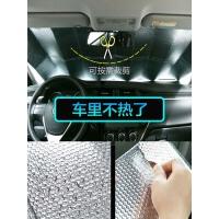 折叠式轿车隔热遮阳挡铝箔防晒隔热帘汽车用品前车窗遮光帘遮阳板