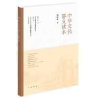 中华文化要义读本 一本荟萃中华文化精髓的简明中国文化史。中华书局出版