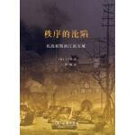 秩序的沦陷――抗战初期的江南五城