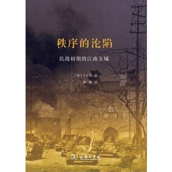 秩序的沦陷——抗战初期的江南五城