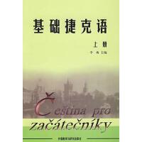 【二手旧书九成新】基础捷克语(上)(09新)李梅外语教学与研究出版社9787560017297