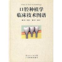 口腔种植学临床技术图谱 黄建生 广东科技出版社【新华书店 值得信赖】