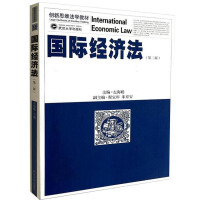 正版现货 国际经济法 第二版 第2版 左海聪 武汉大学出版社9787307127098