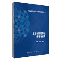 温室物联网系统设计与应用