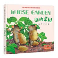 幼儿哲学启蒙绘本:谁的菜园