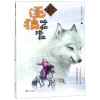 逐狼呼和塔拉/黑鹤非常勇敢系列 青岛出版社