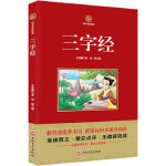国学传世经典-三字经 YMWB
