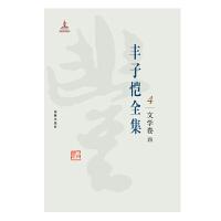 丰子恺全集 文学卷四