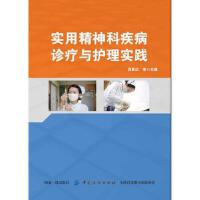 实用精神科疾病诊疗与护理实践 吕素红 9787518055258