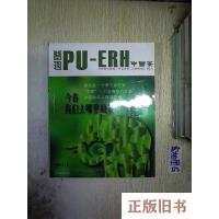【二手旧书8成新_】普洱中国茶20133