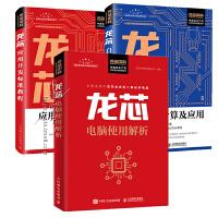 【套装3本】龙芯电脑使用解析+龙芯应用开发标准教程+龙芯自主可信计算及应用 龙芯电脑操作系统使用方法教程书籍 龙芯CP