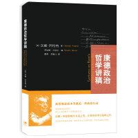 康德政治哲学讲稿(政治地思索本身就是一种政治行动:阿伦特晚年未竟之笔,重构康德政治哲学)