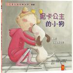 天星童书・全球精选绘本:妮卡公主的小狗(完美女孩性格培养)