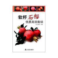 【旧书二手书9成新】 软籽石榴优质高效栽培 冯玉增 9787508242903 金盾出版社