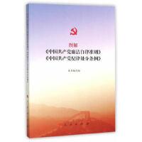 (二手九成新旧书) 图解《中国党廉洁自律准则》《中国党纪律处分条例》