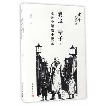 老舍中短篇小说选(pdf+txt+epub+azw3+mobi电子书在线阅读下载)