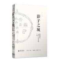 影子之城――梁思成与1939/1941年的广汉