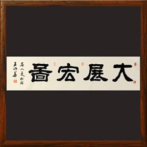 1.8米《大展宏图》王明善 中华两岸书画家协会主席R2655