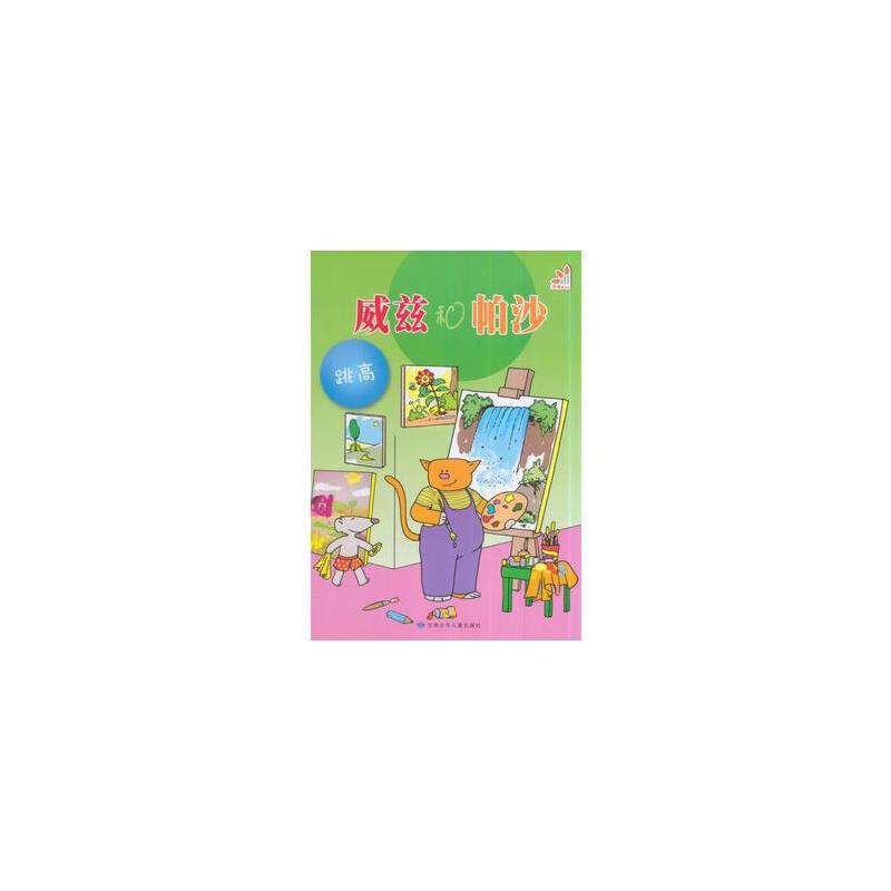 全新正版 威兹和帕沙 跳高 (阿根廷)罗姆巴 甘肃少年儿童出版社 9787542233974缘为书来图书专营店 正版图书