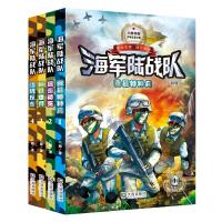 海军陆战队・单色版(套装共4册)一套充满正能量的少儿军事励志小说