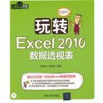 【TH】玩转Excel2010数据透视表(光盘缺失) 简倍祥,李斯克著 清华大学出版社 9787302333166