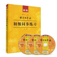 新版中日交流标准日本语初级同步练习(第二版)搭配初级教程使用 入门自学零基础日语学习 人民教育出版社