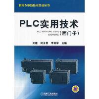 PLC实用技术(西门子)
