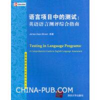 语言项目中的测试:英语语言测评综合指南(英语教师职业发展前沿论丛)