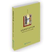 文化冲突与文学之辨:岭南香山的文学本土化视角