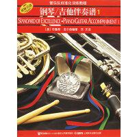 管乐队标准化训练教程:钢琴/吉他伴奏谱1 (另配光盘)