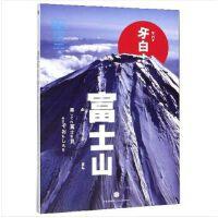 知日:牙白!富士山