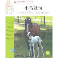 小马过河(英语版)(外研社汉语分级读物-中文天天读)(1B)(附CD)――母语外语一起学,简简单单话中国!