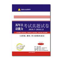 张鑫友小语种系列N2历年日语能力考试真题试卷 n2 2010-2016年试卷解析附听力