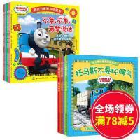 全13册托马斯书籍 幼儿 托马斯和他的朋友们 宝宝图书3-4-5-6-7-8岁书籍畅销书 儿童情绪管理与性格培养绘本