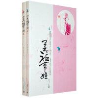 【二手旧书9成新】柔福帝姬(上下册)9787801879400米兰Lady新世界出版社