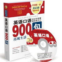 昂秀外语―英语口语900句(附同步MP3光盘1张)