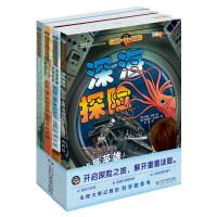 男孩的地理冒险书(套装全4册)
