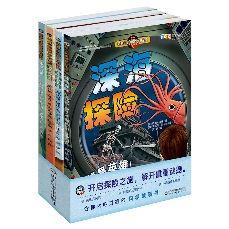 男孩的地理冒险书(套装全4册)惊险刺激的冒险故事,环环相扣的谜题,丰富的科学知识,跳跃式的阅读体验,孩子们可以在书里完成一次奇妙的冒险之旅,收获知识,了解世界。