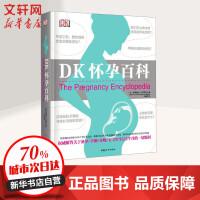 DK怀孕百科 中国妇女出版社