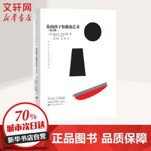 你的孩子和他的艺术(修订版) 浙江人民美术出版社
