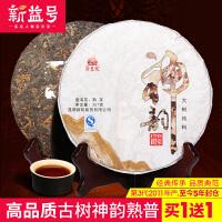 买1送1 新益号 第3代2011年5年封仓 古树神韵 普洱茶熟茶357g茶叶