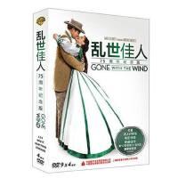 电影 乱世佳人75周年纪念版 正版4DVD9 珍藏版
