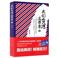 我们台湾这些年Ⅱ(新版) 廖信忠 台海出版社【新华书店 值得信赖】