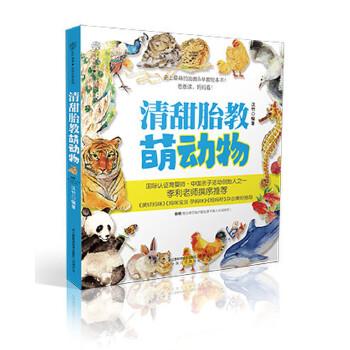 清甜胎教:萌动物(pdf+txt+epub+azw3+mobi电子书在线阅读下载)