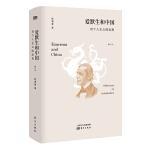 爱默生和中国――对个人主义的反思(修订本)