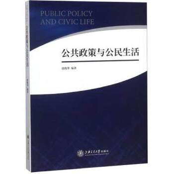 公共政策与公民生活