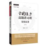 全国经方高级讲习班现场实录(一)・中医师承学堂