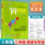 2021新版 锐阅读 小学语文阅读与写话 二年级 人教版