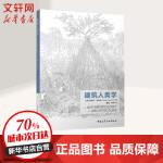 建筑人类学 中国建筑工业出版社
