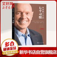 高效能人士的七个习惯(钻石版):建构全新的思维方式和原则 中国青年出版社